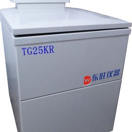 TG25KR长沙高速冷冻离心机,医用高速冷冻离心机