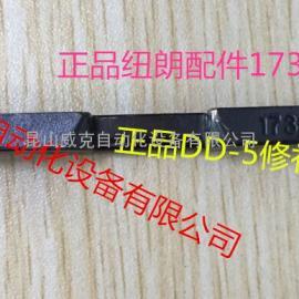 正品DD-5配件173071原装进口西安DD-5纽朗缝包机现场维修