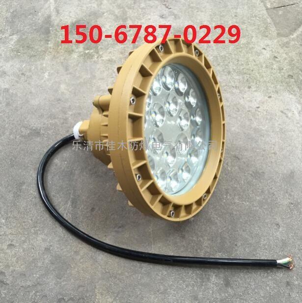 BAD85-M20X防爆吸顶灯1*20W