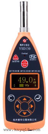 爆炸环境专用声级计YSD130