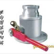 铝合金方球阀阳端 Q41F-10L油罐槽罐车单向圆球阀门