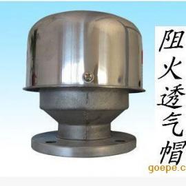 铝合金阻火透气帽/透气罩 FZT加油站丝口法兰两用阻火帽