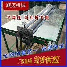 供应金钢网平网机 金刚网纱窗平网机 自动压平机 整平机械
