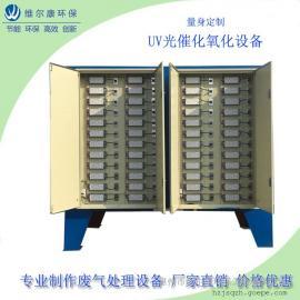 惠州光氧催化有机废气净化设备