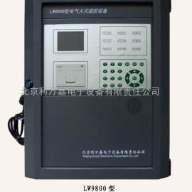 利万嘉LW9800电气火灾监控设备