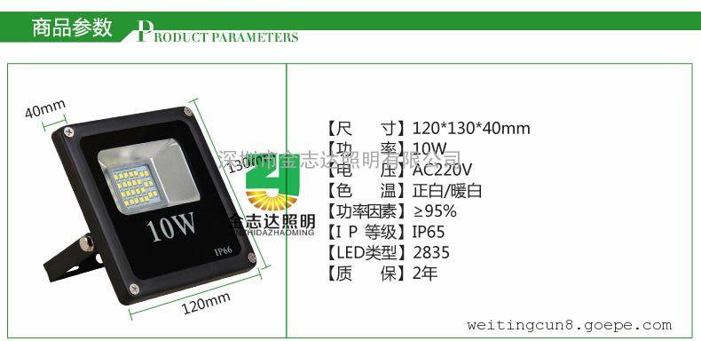 10瓦led贴片投光灯/led投光灯10W/贴片led投光灯10瓦