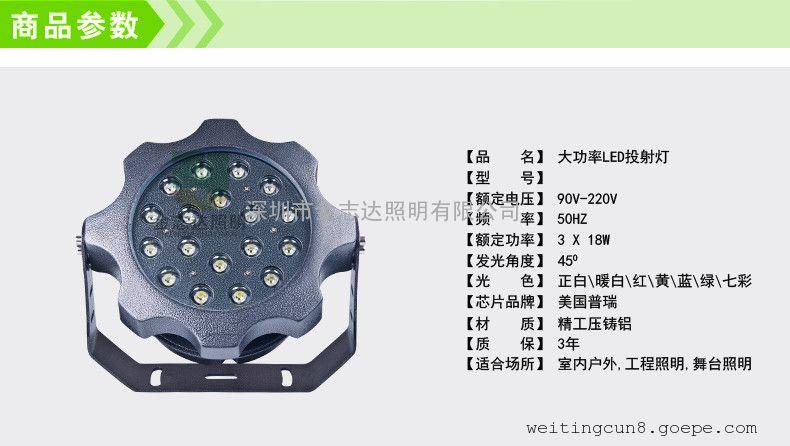 54瓦led投光灯/54瓦led投光灯生产厂家