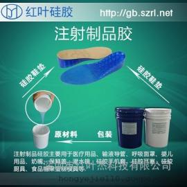 注射成型硅胶