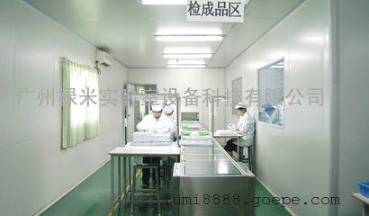 广州禄米-食品厂无菌车间-设计,施工一体化服务