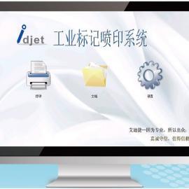 激光打标系统触摸控制屏,IO拓展激光打标控制系统屏