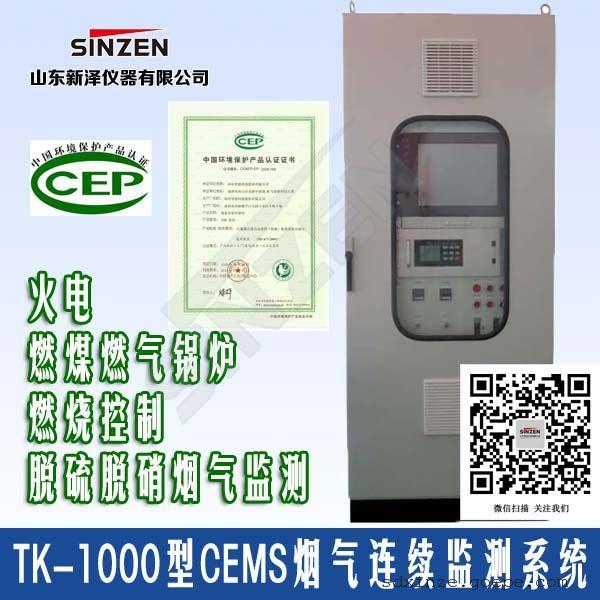 脱硫脱硝CEMS烟气在线监测系统 烟气连续监测系统
