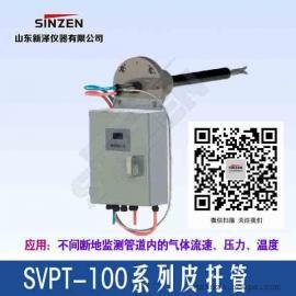 烟气S皮托管流速仪流量计/烟气流量计