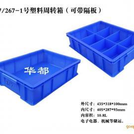 塑料格箱/三格塑料周转箱/八格周转箱