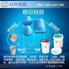抗静电陶瓷移印硅胶