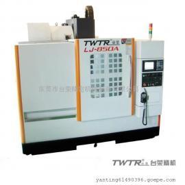 台湾台荣LJ-850A立式加工中心 线轨 西门子系统质保三年