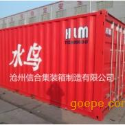 标准集装箱 集装箱尺寸 定制全新20英尺集装箱认准信合