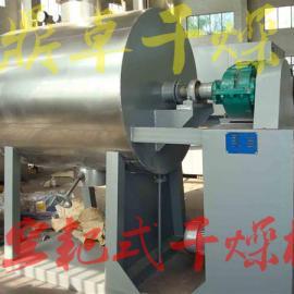 厂家直销活性面筋粉干燥机/活性面筋粉专用耙式真空烘干机