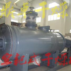 厂家直销氟环唑干燥机/氟环唑专用耙式真空烘干机