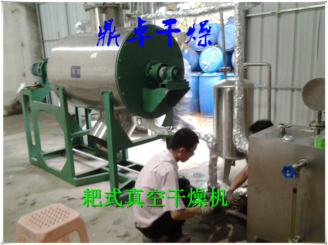 常州热销助燃剂干燥机/内加热真空耙式干燥机