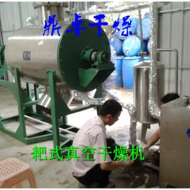 鼎卓批发保险粉干燥机/内加热真空耙式干燥机