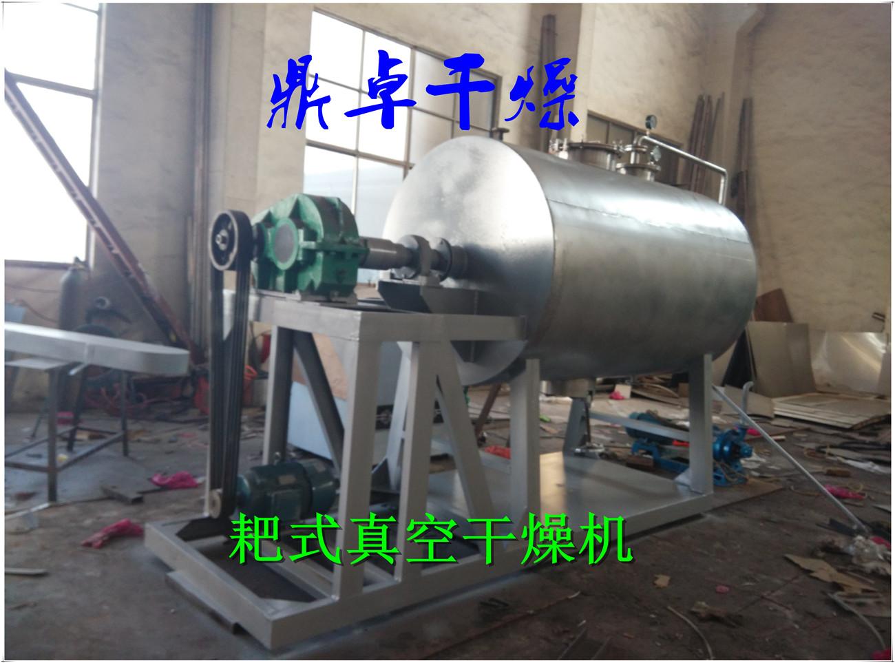 鼎卓批发焦糖色素干燥机/内加热真空耙式干燥机