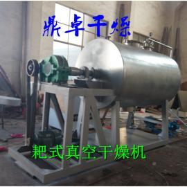 厂家直销冰醋酸钠干燥机/内加热真空耙式干燥机