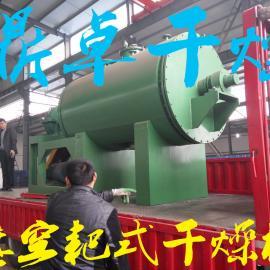常州热销碳酸氢钠耙式真空干燥机/内加热真空耙式干燥机