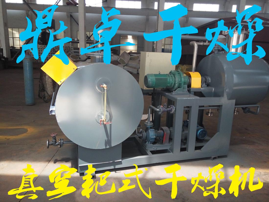 常州厂家供应粘土灰耙式真空干燥机/真空耙式干燥机