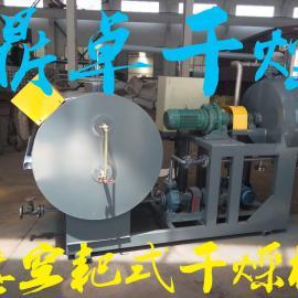 鼎卓供应医药中间体耙式真空干燥机/内加热真空耙式干燥机