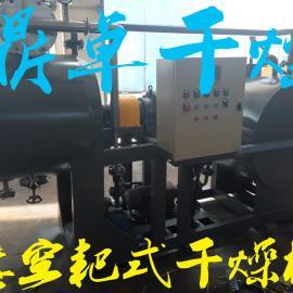 常州热销纤维素耙式真空干燥机/真空耙式干燥机