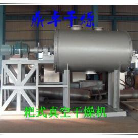 厂家直销颜料染料耙式真空干燥机/真空耙式干燥机