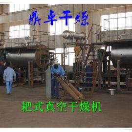 常州厂家供应墙纸胶耙式真空干燥机/真空耙式干燥机
