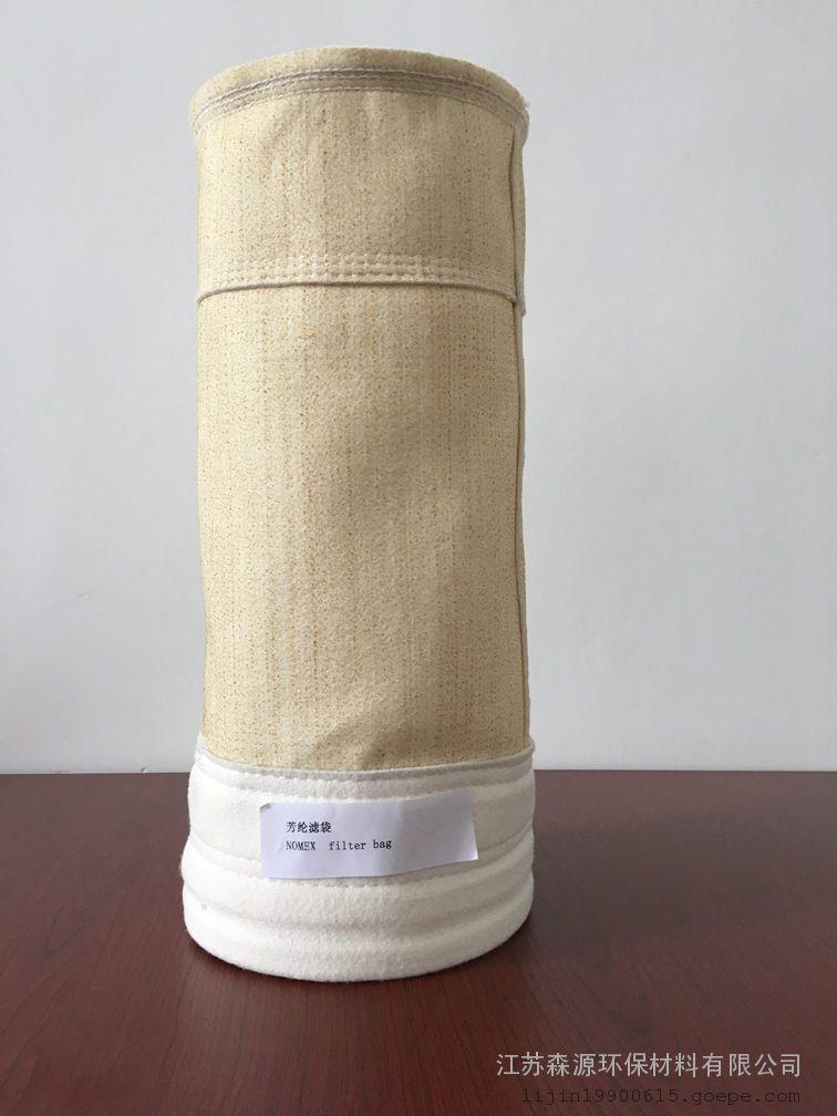 沥青拌站用纯芳纶过滤布袋