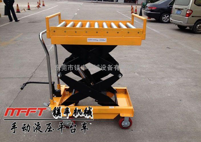 东莞长安手动液压模具平台车|手推升降平台车|小平台车厂家