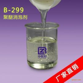 中联邦聚醚消泡剂