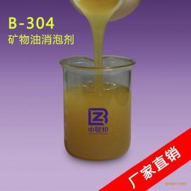 中联邦矿物油消泡剂 有快速消泡、效率高、消泡持久