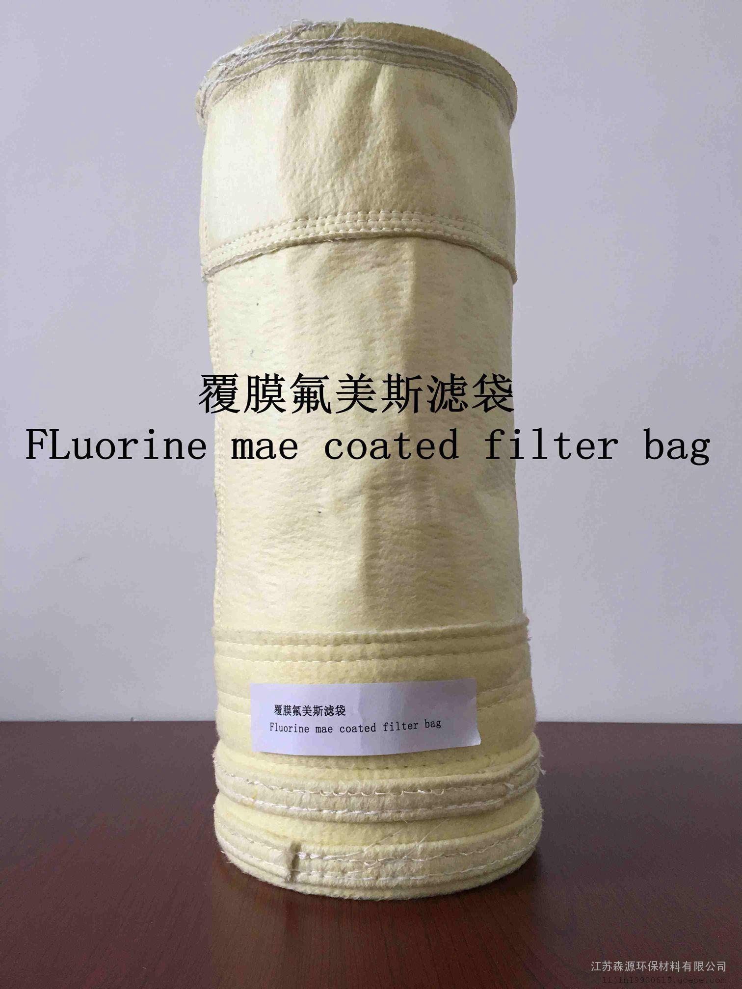 生物质锅炉用覆膜氟美斯过滤袋