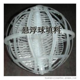 多空球形悬浮填料-聚氨酯悬浮生物填料