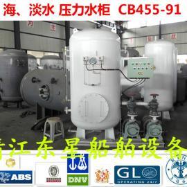 压力水柜-淡水压力水柜-海水压力水柜CB/T455-91