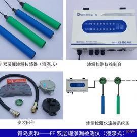 FF双层罐渗漏检测仪(液媒式)