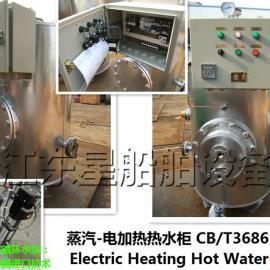 电加热热水柜生产厂家-靖江东星船舶设备厂