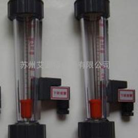 塑料管流量计(报警开关)