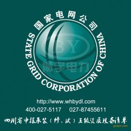 申请、承装(修、试)电力设施许可证等级标准