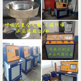 呼吸瓶(碳纤维)外测法水压测试台/机