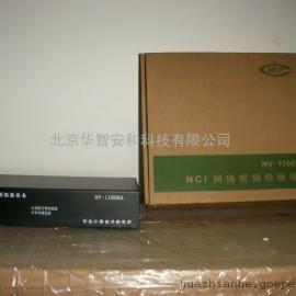 华北所网络视频服务器nv-1100ha