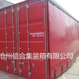 全新帘布集装箱/定做散货集装箱规格齐全 欢迎订购