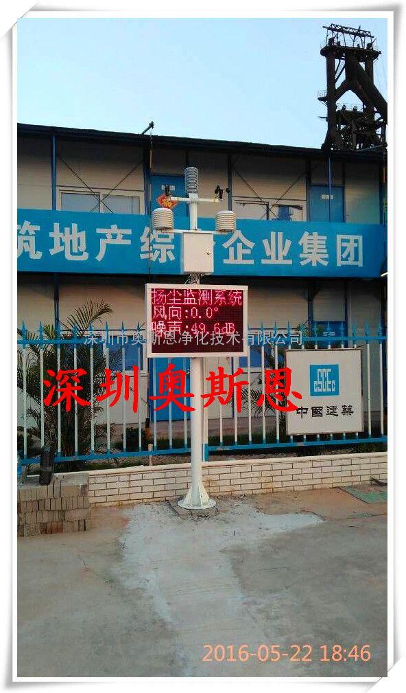深圳宝安南山福田建筑工地扬尘污染监控设备