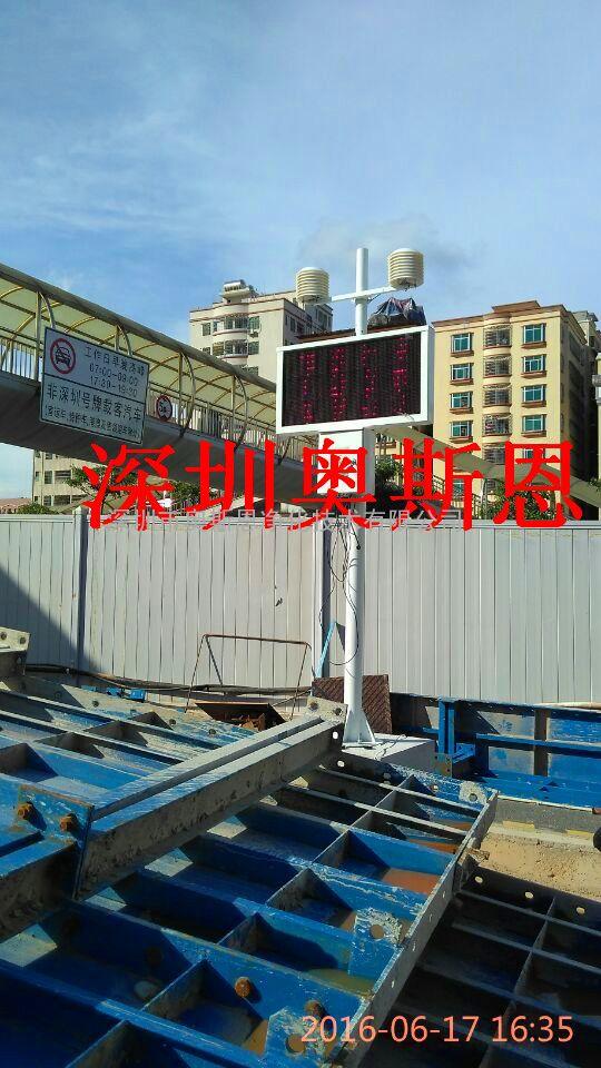 惠州市工地在线监控扬尘噪声污染系统