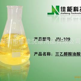 非离子表面活性剂三乙醇胺油酸皂批发 除蜡水原料