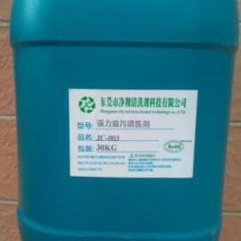 进口厨房重油垢强力油污清洗剂 地面混合油污清洁剂 抽油烟机除油